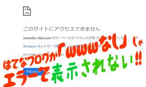 はてなブログ【独自ドメイン設定】wwwなしURLのエラー表示を「URL転送」で問題を解決する方法